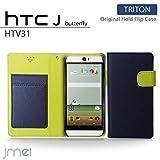 HTC J Butterfly HTV31 ケース JMEIオリジナルホールドフリップケース TRITON ネイビー au エーユー エイチティーシー ジェイ バタフライ スマホ カバー スマホケース スマートフォン