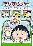 ちびまる子ちゃん 「まる子の手作りプレゼント」の巻 [DVD]