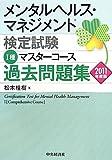 メンタルヘルス・マネジメント検定試験1種マスターコース過去問題集 2011年度版