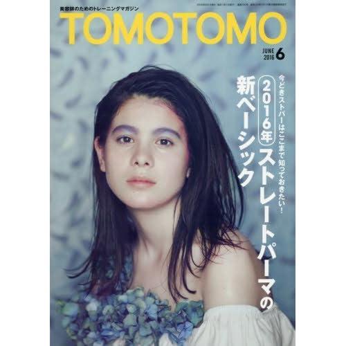 TOMOTOMO 2016年 06 月号 [雑誌]