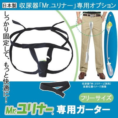 収尿器 Mr.ユリナー 専用の固定用ガーター身体に付けない収尿器Mr.ユリナー専用ガーター