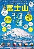 富士山チャレンジサポートBOOK2013 (NEKO MOOK 1922) [ムック] / ネコ・パブリッシング (刊)