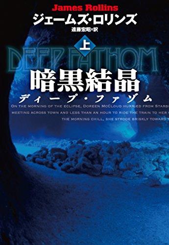暗黒結晶 ディープ・ファゾム(上) (扶桑社BOOKSミステリー)