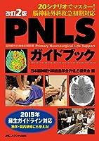 改訂2版 PNLSガイドブック: 20シナリオでマスター! 脳神経外科救急初期対応