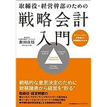 取締役・経営幹部のための戦略会計入門 キャッシュフロー計算書から財務戦略がわかる