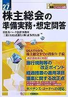 平成27年 株主総会の準備実務・想定問答