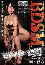 BDSM 緊縛×拘束具×人体固定 つぼみ ムーディーズ [DVD]
