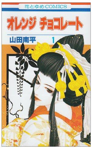 オレンジ チョコレート 1 (花とゆめCOMICS)の詳細を見る