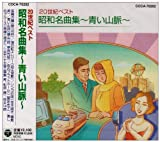 20世紀の遺産 昭和名曲集~青い山脈~