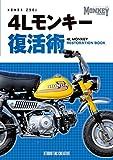 4Lモンキー復活術 (モンキークルージン別冊)