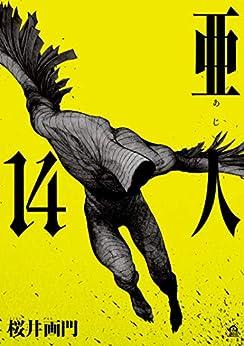 [三浦追儺x桜井画門] 亜人 第01-14巻