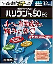 【第2類医薬品】ハリワンFb50EG 32枚 ※セルフメディケーション税制対象商品