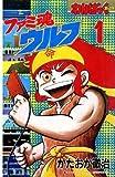 ファミ魂ウルフ 1 わんぱっくコミックス