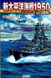 新太平洋海戦1950 昭和25年夏の開戦