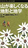 ヤマケイ山学選書 山が楽しくなる地形と地学