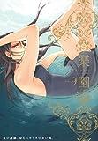 楽園 Le Paradis 第9号