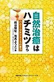 自然治癒はハチミツから ハニー・フルクトースの実力 (健康常識パラダイムシフトシリーズ8) 画像