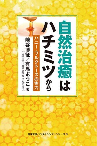自然治癒はハチミツから ハニー・フルクトースの実力 (健康常識パラダイムシフトシリーズ8)