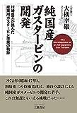 純国産ガスタービンの開発―川崎重工が挑んだ産業用ガスタービン事業の軌跡