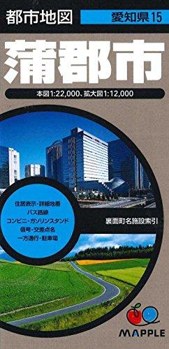 都市地図 愛知県 蒲郡市 (地図 | マップル)
