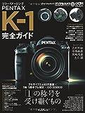 リコーイメージング PENTAX K-1 完全ガイド (インプレスムック DCM MOOK)