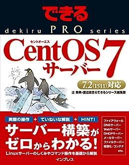[辻 秀典, 渡辺高志, できるシリーズ編集部]のできるPRO CentOS 7サーバー できるPROシリーズ