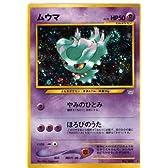 ポケモンカードゲーム 02nc200 ムウマ (特典付:限定スリーブ オレンジ、希少カード画像) 《ギフト》