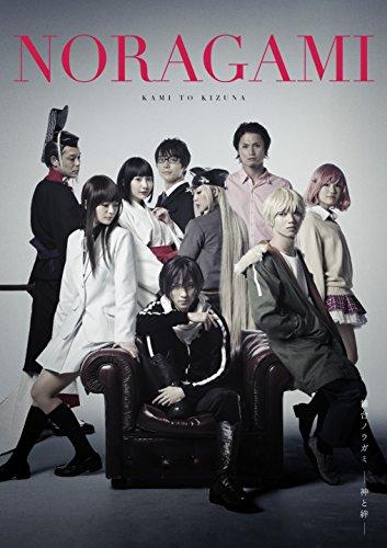 舞台「ノラガミ-神と絆-」(初回生産限定版)[DVD]