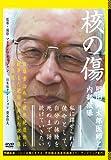 核の傷:肥田舜太郎医師と内部被曝[DVD]