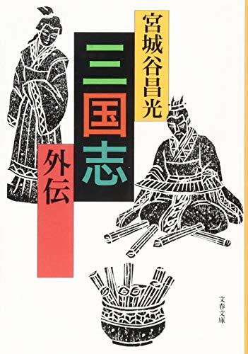 三国志外伝 (文春文庫 み 19-35)の詳細を見る