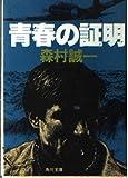 青春の証明 (角川文庫 緑 365-35)