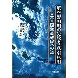 航空黎明期の先覚者草刈思朗―日本軍国主義破綻への道