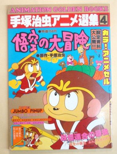 手塚治虫アニメ選集 (4) 悟空の大冒険 (ANIMATION GOLDEN BOOKS)
