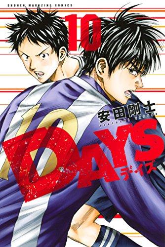 DAYS(10) (週刊少年マガジンコミックス)