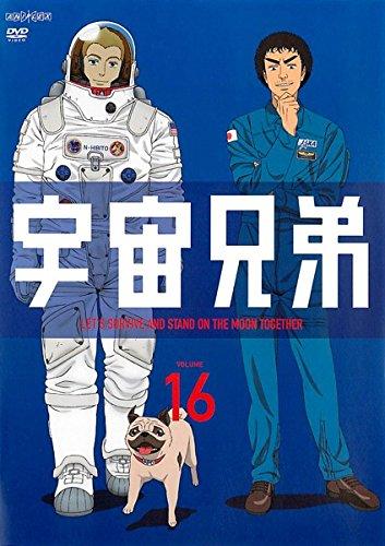 宇宙兄弟 VOLUME 16(第48話 第51話)