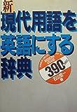 新・現代用語を英語にする辞典―390words (1985年)