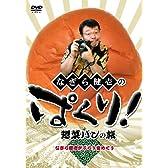 なぎら健壱のぱくり!惣菜パンの旅 [DVD]
