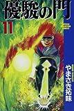 優駿の門 (11) (少年チャンピオン・コミックス)