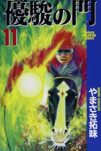 優駿の門 (11) (少年チャンピオン・コミックス)の詳細を見る