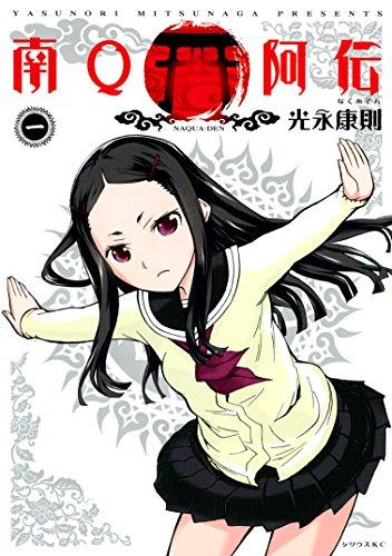 漫画『南Q阿伝』の感想・無料試し読み
