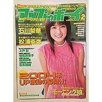 アップトゥボーイ(UP to BOY)2004年2月号 NO159
