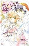 熱砂の誓い~マリアージュ~【特別版】 熱砂の花嫁 (CROSS NOVELS)