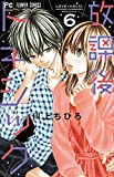 放課後トキシック (6) (フラワーコミックス)