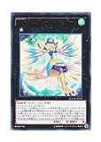 遊戯王 日本語版 MACR-JP043 Lyrilusc - Assembled Nightingale LL-アセンブリー・ナイチンゲール (レア)