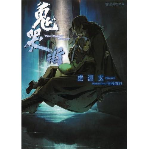 鬼哭街 (星海社文庫)