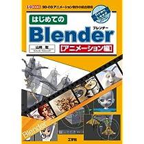 はじめてのBlender アニメーション編 (I・O BOOKS)