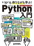 いろいろ作りながら学ぶ!Python入門 画像