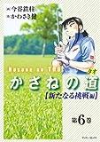 かさねの道6【新たなる挑戦編】