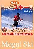 もっともっとスキーを楽しむために モーグルスキーの基礎技術はとても大切です