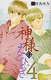 神様のえこひいき 4 (マーガレットコミックス)